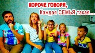 КОРОЧЕ ГОВОРЯ, Каждая Семья Такая #ROOMFACTORYBATTLE