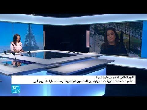 العرب اليوم - شاهد: لا تراجع محسوس في الفروقات المهنية بين الجنسين