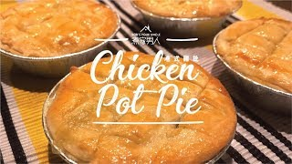 港式雞批 - 快樂投資 Hong Kong Style Chicken Pot Pie - My Best Investment