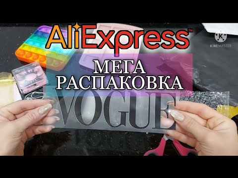 Мега РАСПАКОВКА 🤩👍 АлиЭкспресс для маникюра, дома и быта