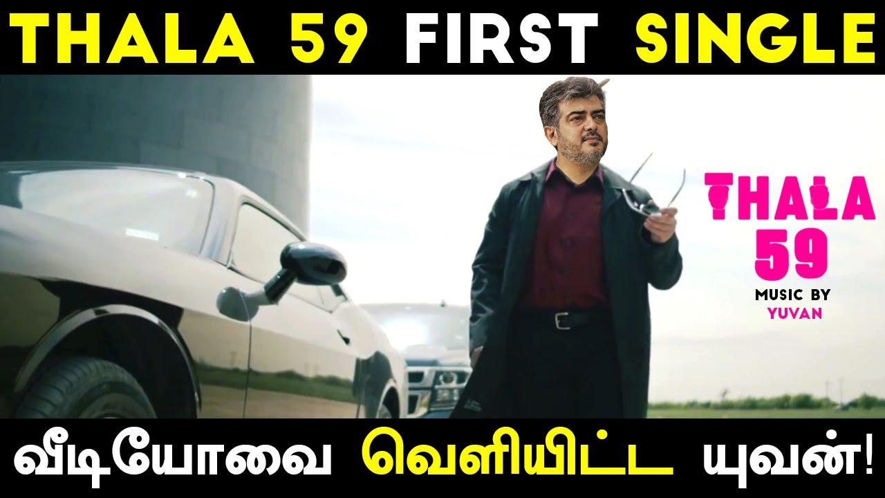 Thala 59 Official  First Single  Song Update   Ajith   Yuvan Shankar Raja   H. Vinoth