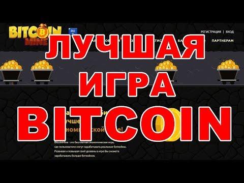 Bitcoin Mine Интересная игра которая заработает Вам биткоины!