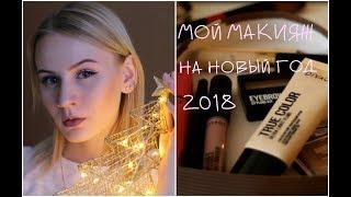 МАКИЯЖ НА НОВЫЙ ГОД 2018