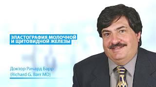 «Новые подходы УЗИ для стадирования рака молочной железы» / Лектор: Dr. Richard Barr