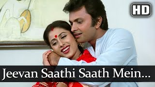 Jeevan Saathi Saath Mein Rehna (HD) - Amrit Songs - Rajesh