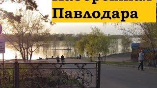 Павлодар | Набережная реки Иртыш (ул. Ленина). Шикарный закат.