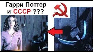 Лютые приколы. Гарри Поттер и СССР !!!