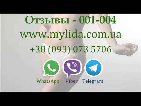 Отзывы капсулы для похудения Лида Lida 26-30.05.17 www mylida com ua