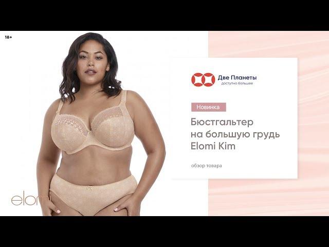 Видео Бюстгальтер ELOMI KIM 4340, Бежевый