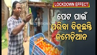 #COVID19 Lockdown- Ollywood Comedian Rabi Kumar Turns Vegetable Vendor