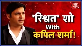 Hallabol Kapil Sharma Stirs Debate On The Issue Of Red Tape And Corruption