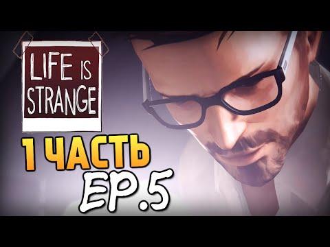 Life is Strange - Эпизод 5: Раскол #1