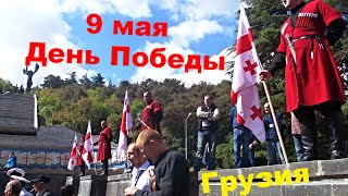 9 мая ДЕНЬ ПОБЕДЫ в Грузии. Тбилиси თბილისი საქართველო