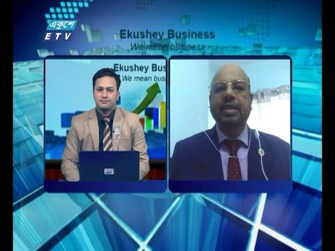 Ekushey Business || একুশে বিজনেস || Part 04 || 10 August 2020 || ETV Business