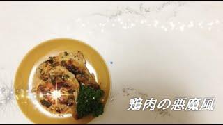 宝塚受験生のダイエットレシピ〜鶏肉の悪魔風〜のサムネイル