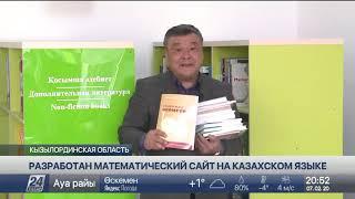 Разработан математический сайт на казахском языке