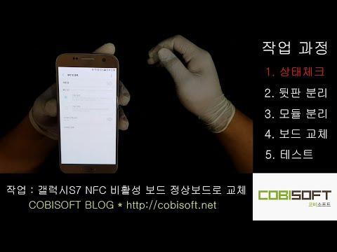 메인보드 NFC 비활성 갤럭시S7 (SM-G930) 메인보드 교체 후기 - Samsug Galaxy S7 (SM-G930) motherboard Repair