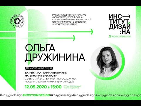 Дизайн Онлайн: Ольга Дружинина. Вторичные материальные ресурсы