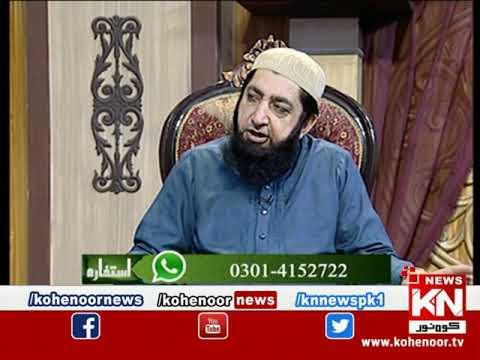 Istakhara 29 July 2021 | Kohenoor News Pakistan