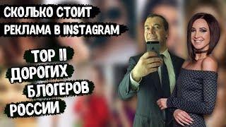 Сколько стоит реклама в Instagram блогах российских знаменитостей