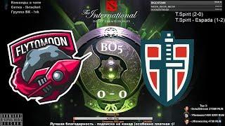 [RU] Winstrike (FlyToMoon) vs ESPADA - BO5 The International 2018 CIS Qualifier