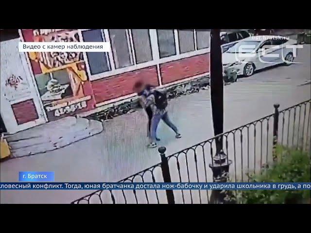 В Братске 16-летняя девочка зарезала школьника
