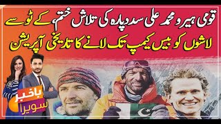 Ali Sadpara: Historic operation to bring bodies from K2 to base camp