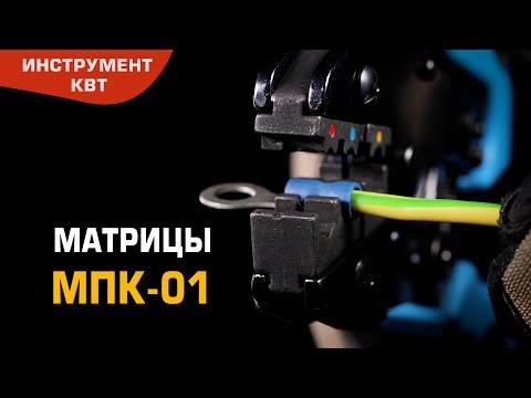 Матрица МПК-01 для опрессовки изолированных наконечников на проводах сечением 0.5–6 мм²
