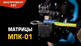 Матрица МПК-01 для опрессовки изолированных наконечников на проводах
