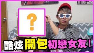 開箱初戀女友-現場直接開黑包突擊檢查!!