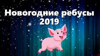 Конкурс на новый год 2019 – новогодние ребусы 2019
