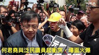 【足本版】8月12日泛民議員們怒吼何君堯「黑社會」、「叫黑社會打香港人」...何君堯拿手機影像恐嚇,議員步步緊逼...何君堯口出狂言辱罵議員⋯⋯場面火爆。