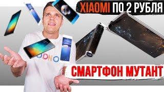 Смартфоны Xiaomi за 2 рубля. Самый мощный телефон в мире и Абсурдные Samsung