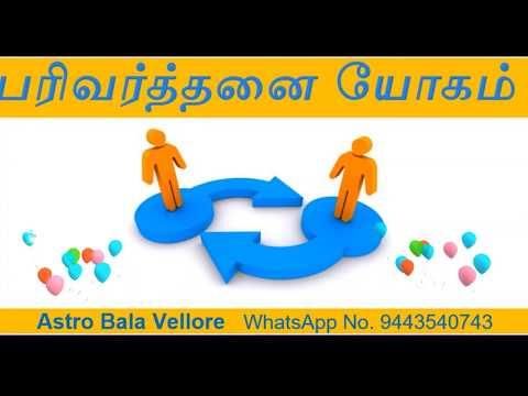Parivarthanai Yogam in Astrology in Tamil | பரிவர்த்தனை யோகம் | பரிவர்த்தனை ஜாதகம்
