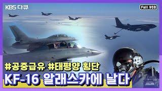 ★전투기 탑승취재!★ KF-16 알래스카에 날다! | 한미 공군 연합훈련 전투기 조종사 | 전투기 밀착 다큐 시리즈 1탄