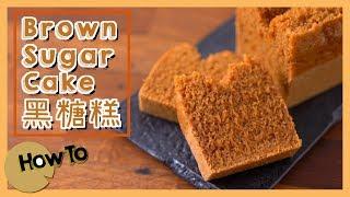 黑糖糕 Brown Sugar Cake [by 點Cook Guide]
