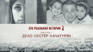 Обложка на видео о Это реальная история 2. Дело сестер Хачатурян, 1 выпуск