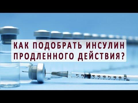 Как подбирать дозы инсулина диабет 2 типа