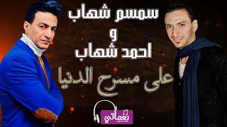 اغاني حصرية سمسم شهاب واحمد شهاب على مسرح الدنيا - Semsem shehab w Ahmed Shehab Ala Msrh Eldonya تحميل MP3