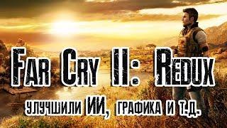 Far Cry 2: Redux - улучшили ИИ, балистику и др. + Графика