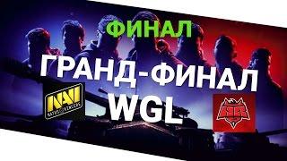 World of Tanks Гранд-финал 2016. в Варшаве ФИНАЛ NAVI vs HELLRAISERS