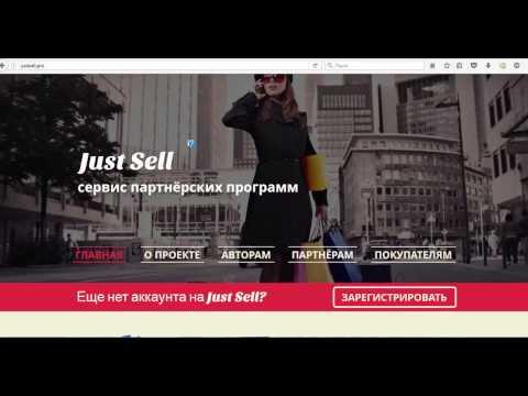 1 Регистрация на сервисе JustSell