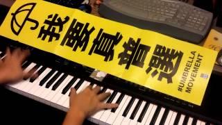 關菊英 Susanna Kwan - 真實謊言 (名門暗戰 Overachievers 主題曲) [鋼琴 Piano - Klafmann]