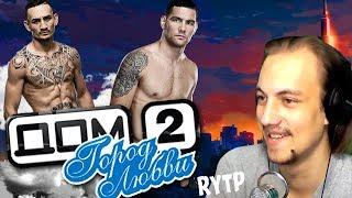 ДОМ 2 UFC БОЙ СТУЛЬЯМИ - Хата 2 | RYTP -  РЕАКЦИЯ НА ПУП