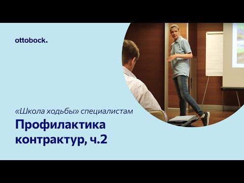 Профилактика и устранение контрактуры близлежащих суставов. Часть 2. Видео для специалистов