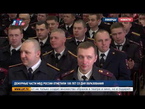 Дежурные части МВД России отметили 100 лет со дня образования