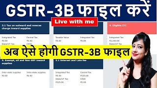 GSTR-3B filing with latest changes | GSTR-3B | How to file GSTR-3B |GSTR 3B changed how to file