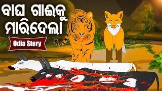 Bagha Gaiku Maridela ବାଘ ଗାଈକୁ ମାରିଦେଲା   Odia Moral Story For Kids | Sidharth TV
