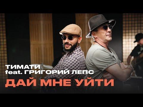 Тимати & Григорий Лепс - Дай мне уйти