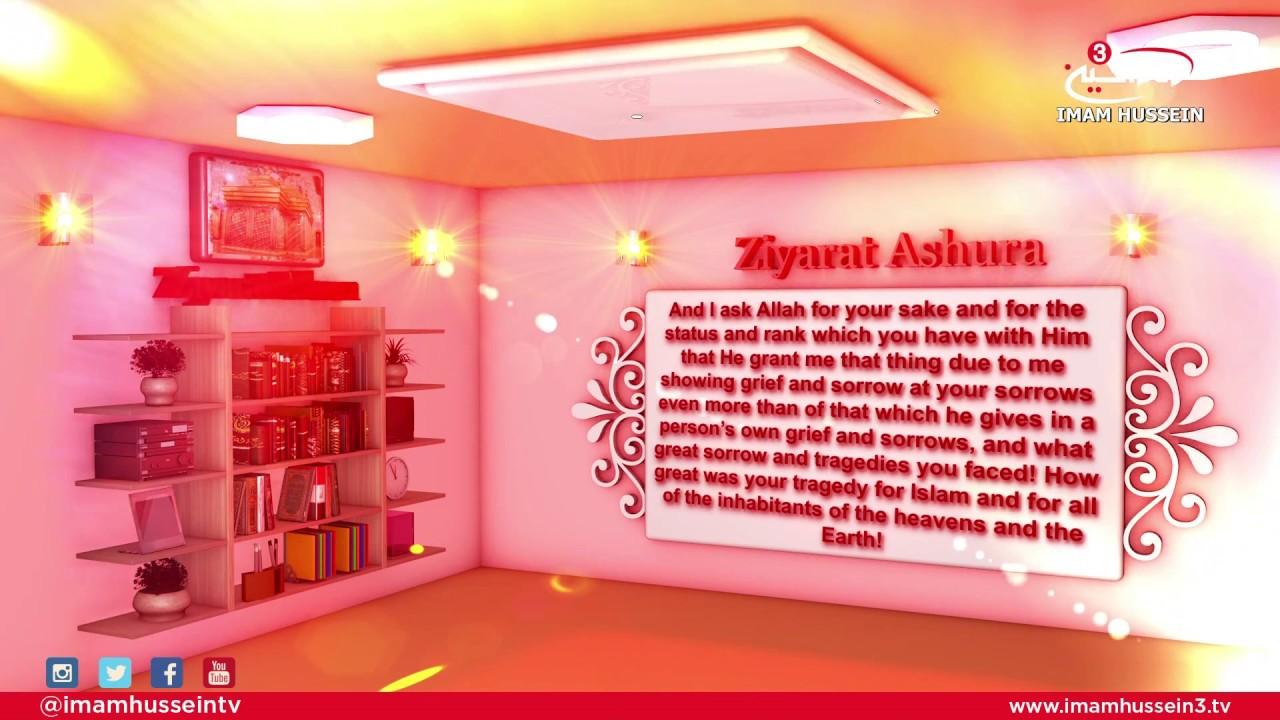 Ziyarat Ashua